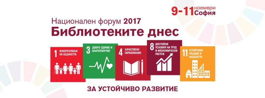 """Национален форум """"Библиотеките днес"""" 2017"""