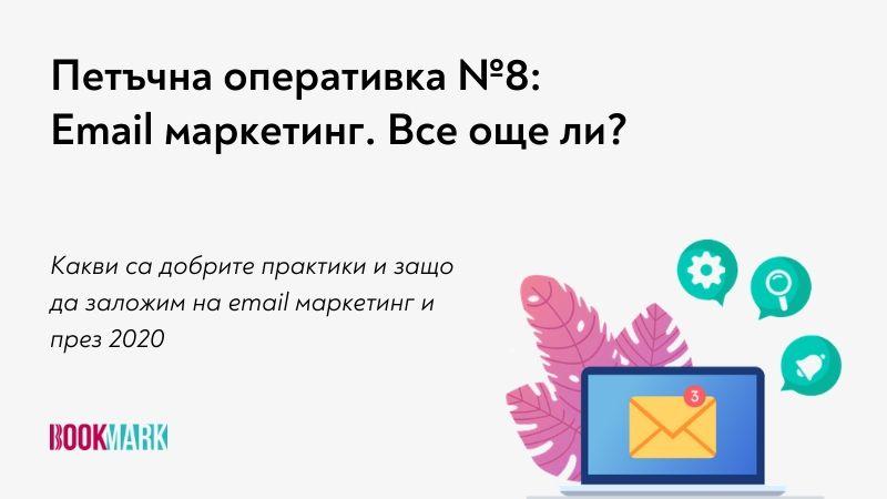 Email маркетинг. Все още ли?