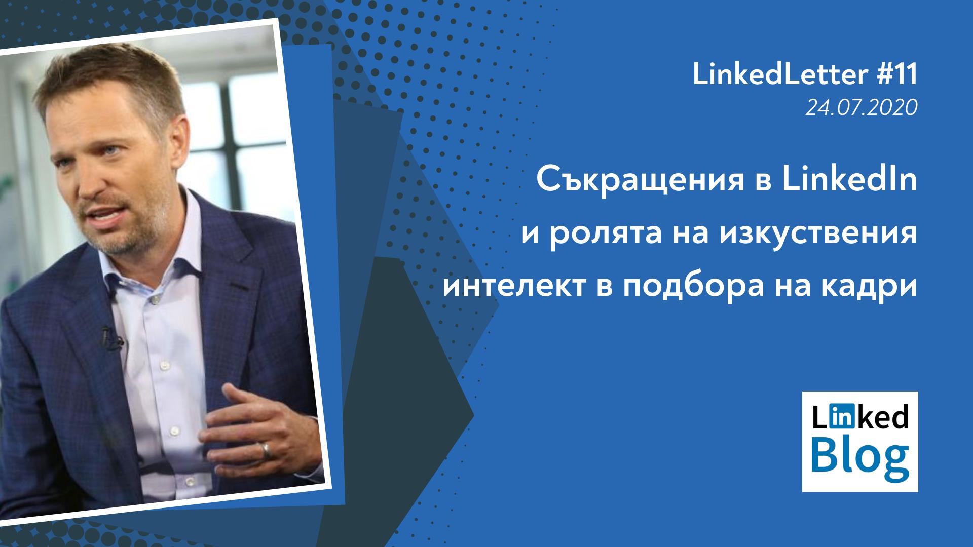 LinkedLetter 11