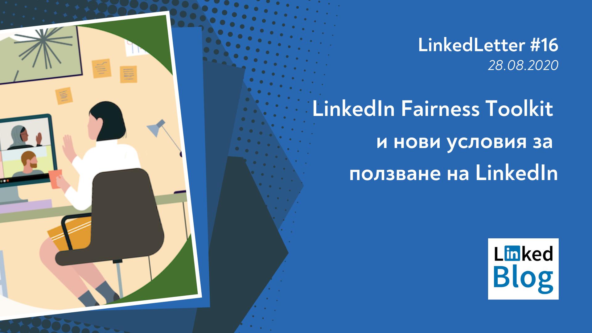 LinkedLetter 16 Cover Image