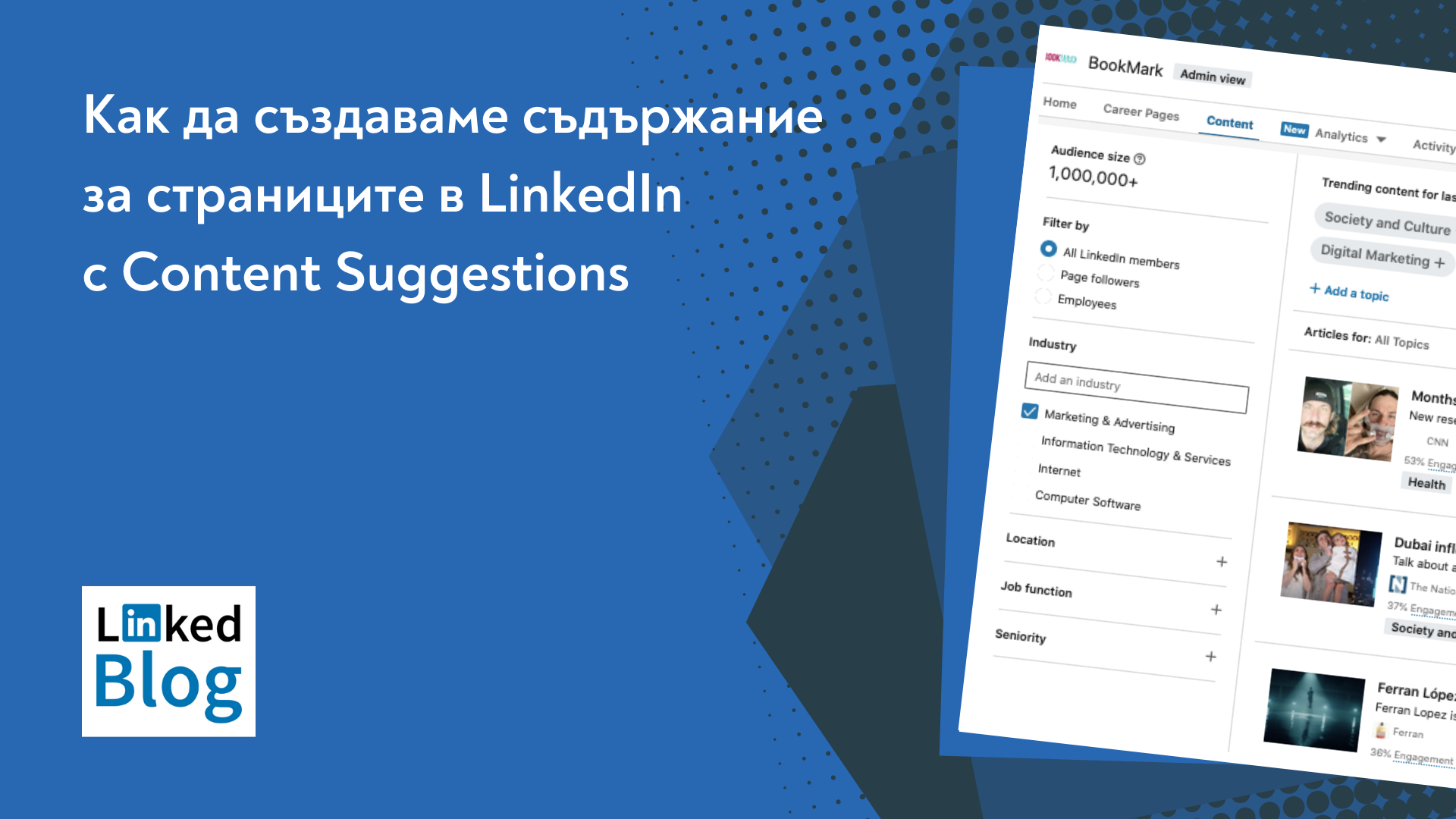 Как да създаваме съдържание за страниците в LinkedIn с Content Suggestions