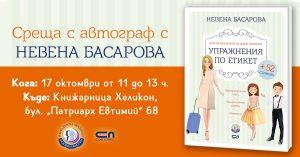 Среща с автограф с Невена Басарова