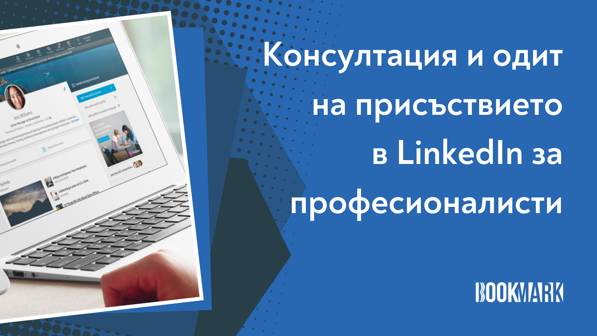 Консултация и одит на присъствието в LinkedIn за професионалисти
