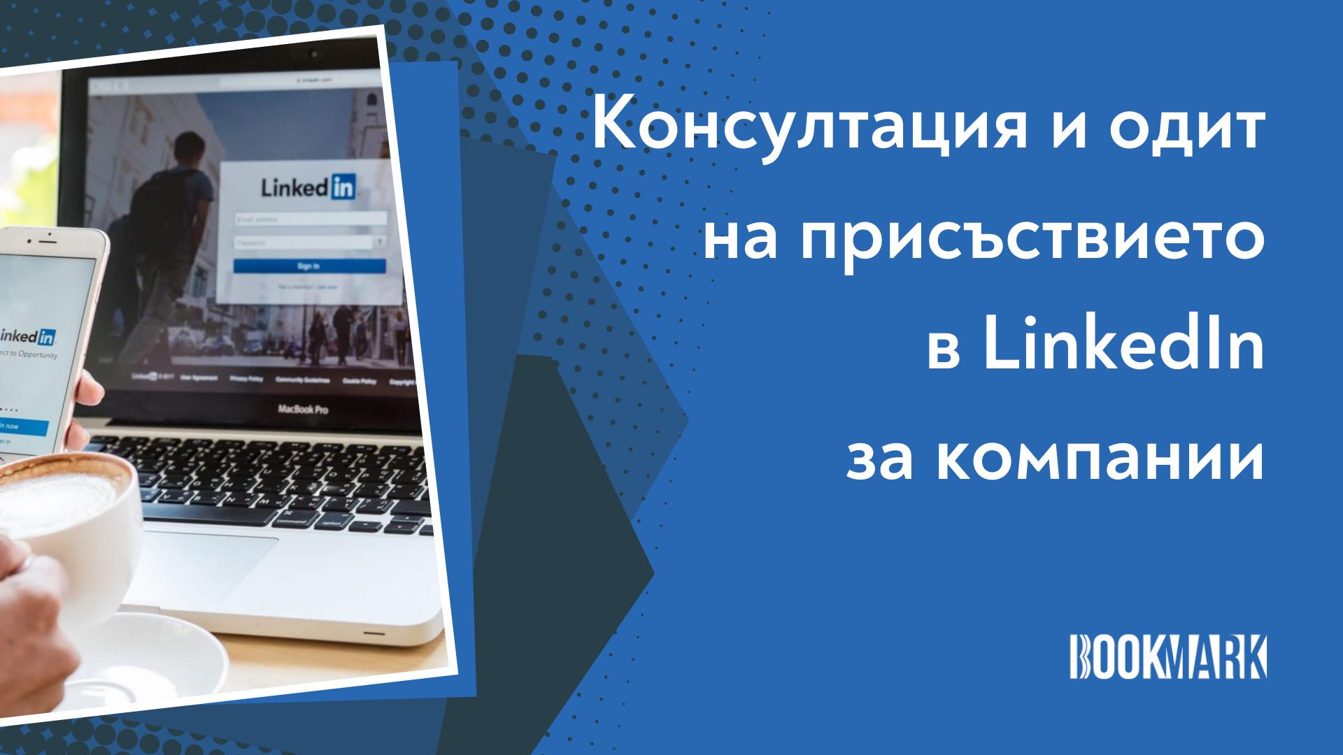 Консултация и одит на присъствието в LinkedIn за компании