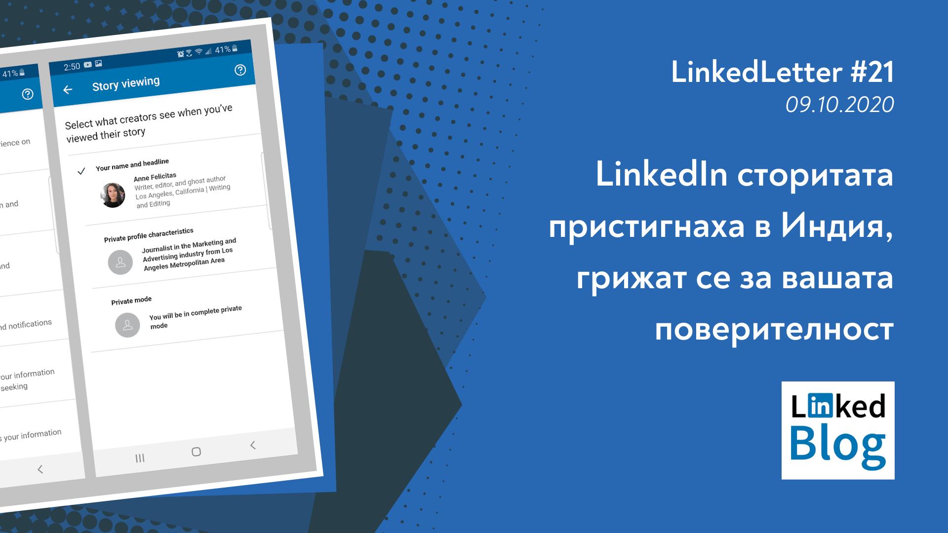 LinkedLetter 21 Cover Image