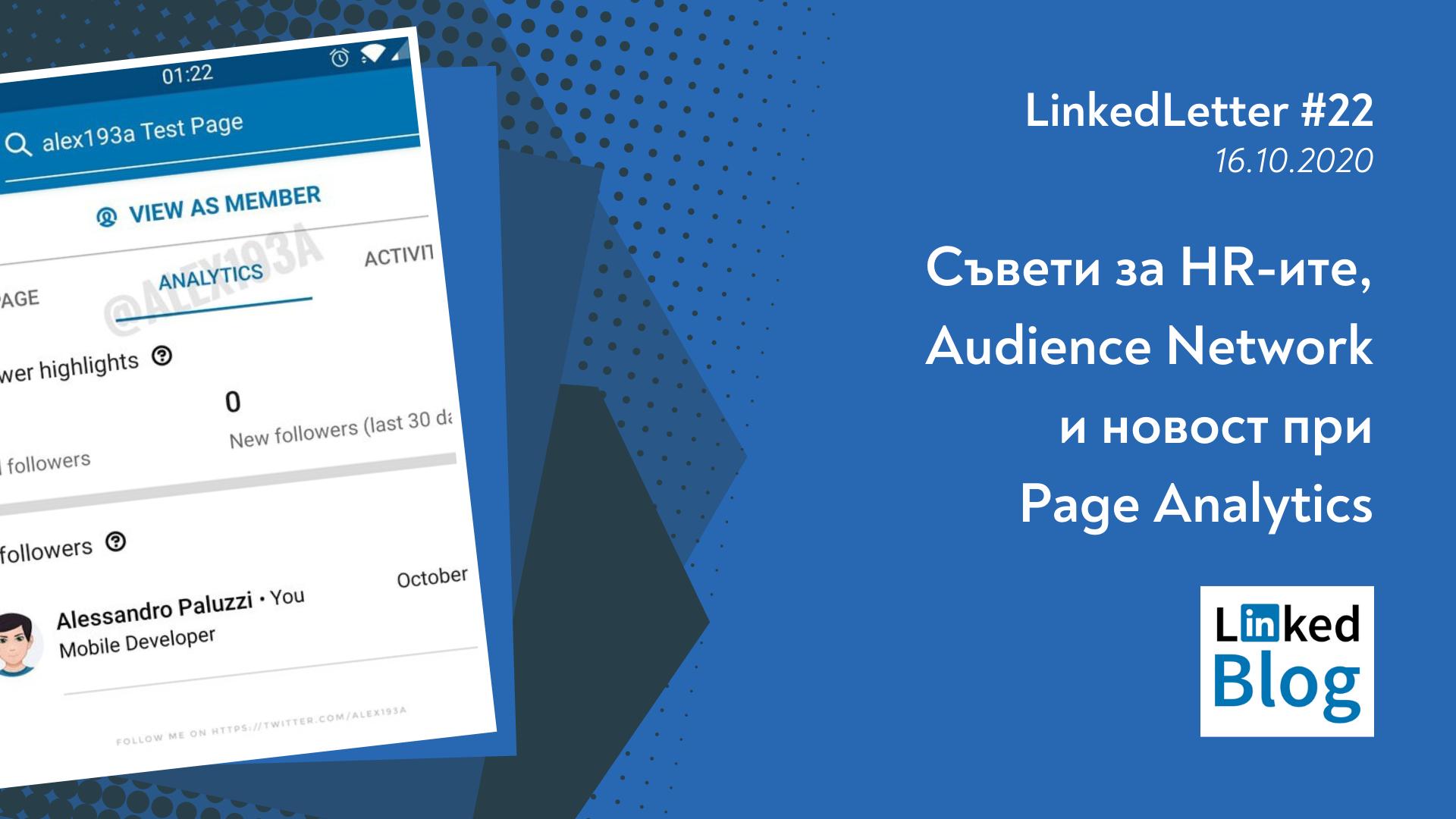 LinkedLetter 22 Cover Image