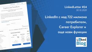 LinkedLetter 24 Cover Image