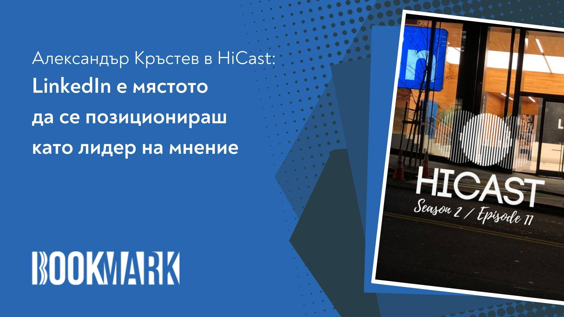 Александър Кръстев в HiCast: LinkedIn е мястото да се позиционираш като лидер на мнение