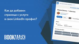Как да добавим страница с услуги в своя LinkedIn профил?