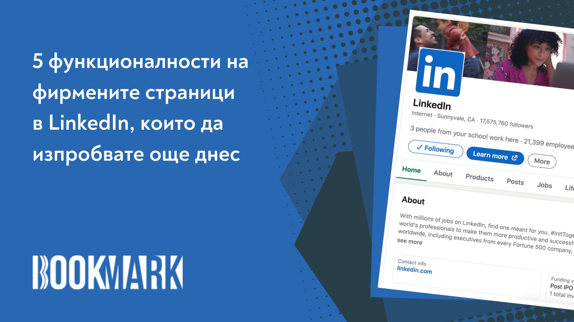 Функционалности на фирмените страници в LinkedIn